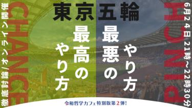 緊急企画!東京五輪を徹底討論・第2弾!