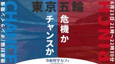日本にメスを投入!緊急企画!東京五輪を徹底討論!
