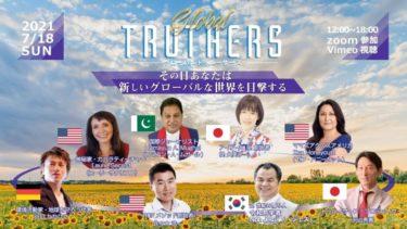 新しい未来哲学が開く心の国日本